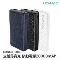 USAMS US-CD32 Power Bank 20000mAh Type-C White (EU Blister)